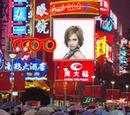 Hong Kong Billboard Scene Causeway Bay