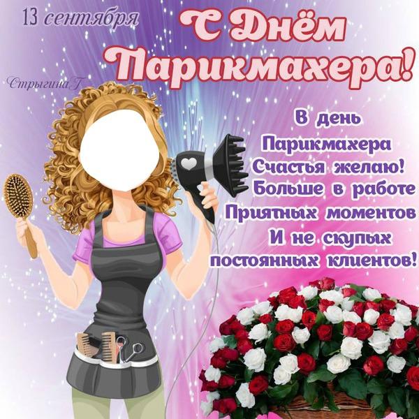 Поздравления в день парикмахера