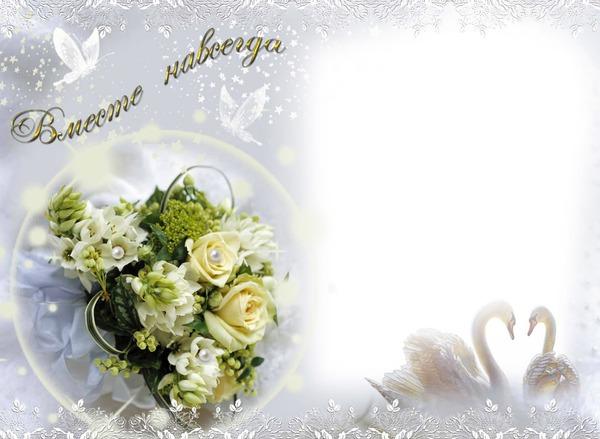 Рамки для поздравление со свадьбой 77