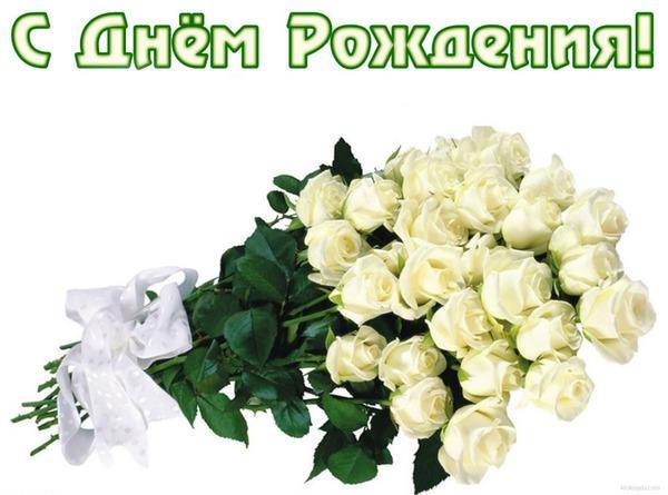 Букет роз с днем рождения открытки 80