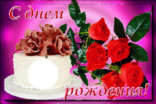 Поздравления с днем рождения соседке людмиле