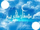couverture ramadhan
