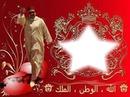 اللهُم احفظْ المغرب وطناً وملِكاً وشعباً