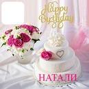 С днём рождения Натали