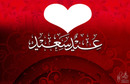 EID MOBAREK SAID