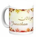 Mug Jonathan