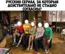 Russian series, for which it's really not a shame. Do you agree? (Univer)