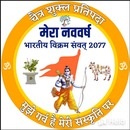 Hindi new year