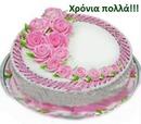 γενεθλια
