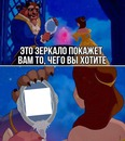 This mirror will show you what you want (Beauty and the Beast)