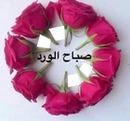 bonjour en arabe