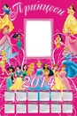 Kalendar 2014