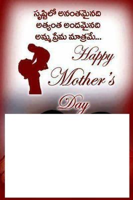 HAPPY MOTHER SDAY