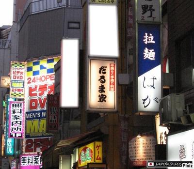 Publicité , Tokyo