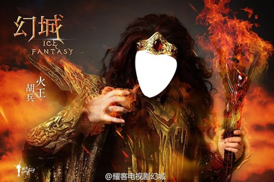 Ice fantasy-king fire